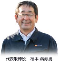 代表取締役 福本 満寿男
