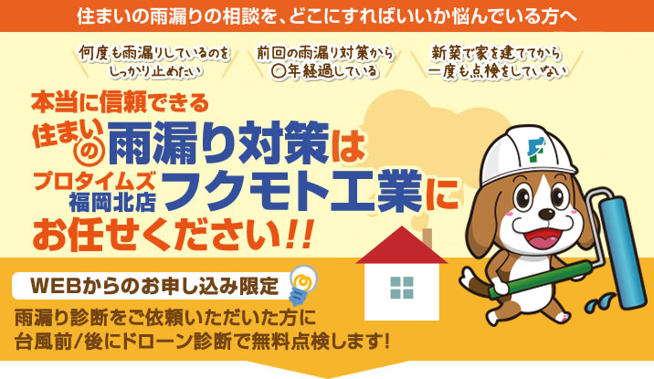 本当に信頼できる住まいの雨漏り対策はプロタイムズ福岡北店にお任せください!!