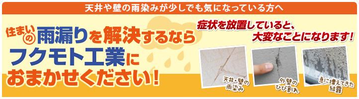 天井や壁の雨染みが気になっている方へ|住まいの雨漏りを解決するならプロタイムズにお任せください!