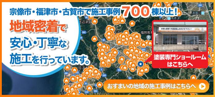 宗像市・福津市で施工事例480棟以上!地域密着で安心・丁寧な施工を行っています。|おすまいの地域の施工事例はこちら