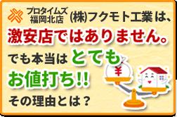 プロタイムズ福岡北店が、なぜお値打ちなのか?