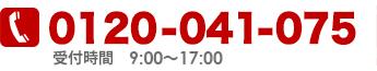 お気軽にお問い合わせください。0120-041-075 受付時間9:00~19:00