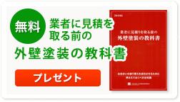 無料 失敗しない業者選びの読本プレゼント