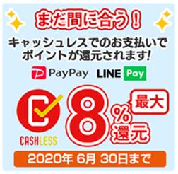 スマホ決済開始!|新導入PayPay・LINE Pay|スマホで簡単お支払い|最大7%還元|まずはお気軽にご連絡ください