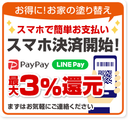 スマホ決済開始!|お得にお家の塗り替え|新導入PayPay・LINE Pay|スマホで簡単お支払い|3%還元|まずはお気軽にご連絡ください
