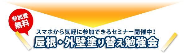 塗り替えセミナー開催中!!