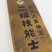 代表の母親が日本初 女性での資格取得