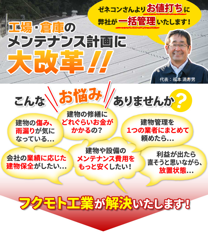 工場・倉庫のメンテナンス計画に大改革!