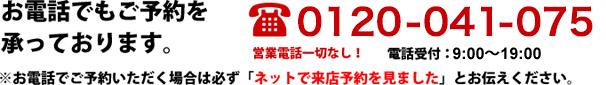 お電話でもご予約を承っております。0120-041-075