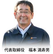 福本満寿男