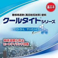 クールタイトシリーズ(クールタイトSi/クールタイトF)(エスケー化研)