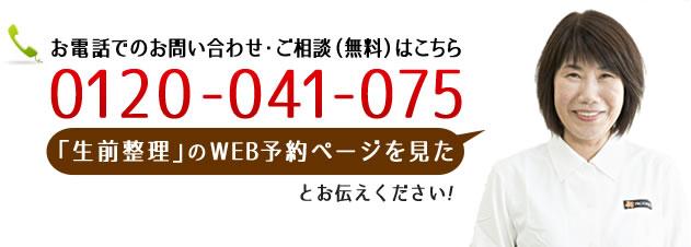 お電話でのお問い合わせ・ご相談はこちら 0120-041-075 「生前整理」のWEB予約ページを見たとお伝えください!