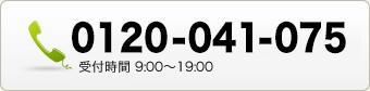050-7576-5641|受付時間9:00~19:00