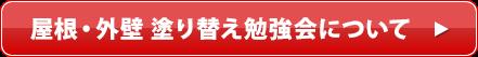 塗り替えセミナー&相談会
