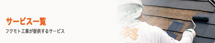 サービス一覧|フクモト工業が提供するサービス